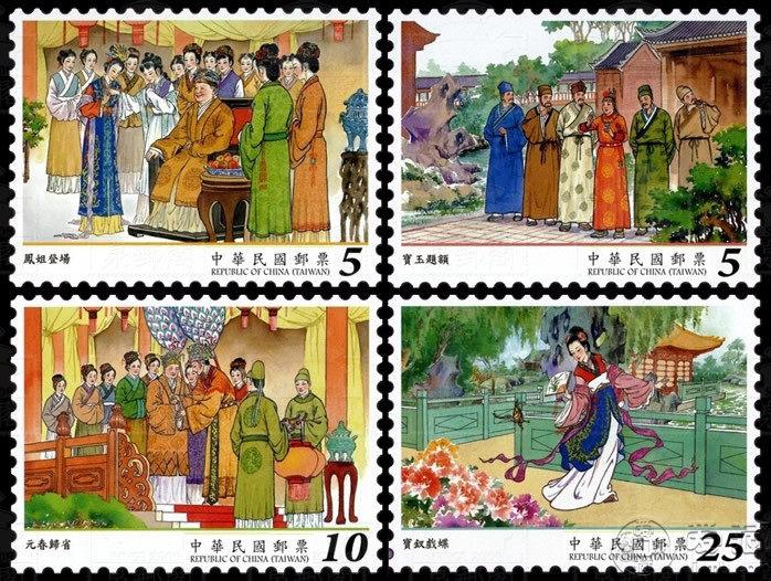 台湾红楼梦邮票大全套有激情小说价值吗 台湾红楼梦邮票图片欣赏