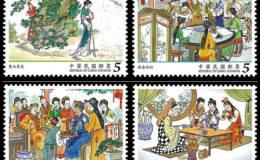台湾红楼梦邮票大全套有收藏价值吗 台湾红楼梦邮票图片欣赏