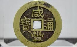 一枚咸丰通宝值多少钱  咸丰通宝历史背景