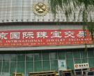 北京翡翠批发市场 北京主要的翡翠市场有哪些