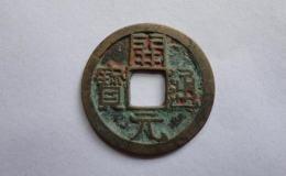 一枚唐朝开元通宝能值多少钱  唐朝开元通宝收藏意义