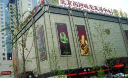 北京有翡翠批发市场 北京哪有便宜的翡翠批发市场