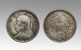 中华民国三年袁大头一元硬币值多少钱及图片