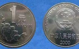 2000年一元硬币多少钱 2000年一元硬币值钱吗