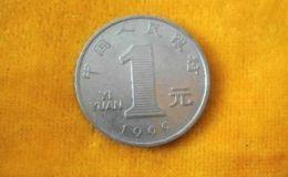 1999年的一元硬币值多少钱  1999年的一元硬币有收藏价值吗