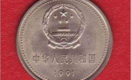 牡丹1991年一元硬币值多少钱 牡丹1991年一元硬币最新价目表