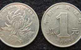 2000的菊花一元硬幣值多少錢 2000的菊花一元硬幣回收報價表