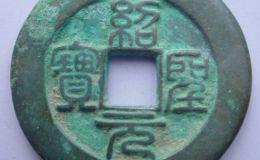 绍圣元宝什么样的值钱   绍圣元宝价格表