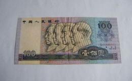 1990年的100块钱纸币值多少钱   1990年的100块钱纸币图片介绍