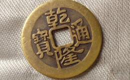一枚乾隆通宝铜钱现在价值多少  乾隆通宝铜钱历史背景