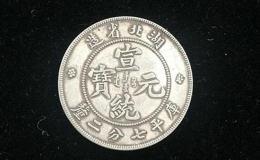 宣统元宝值多少钱  宣统元宝有收藏价值吗