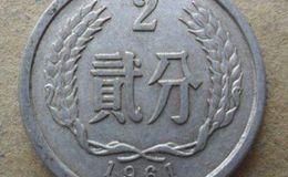 目前61年的二分硬币值多少钱 61年的二分硬币回收价目表