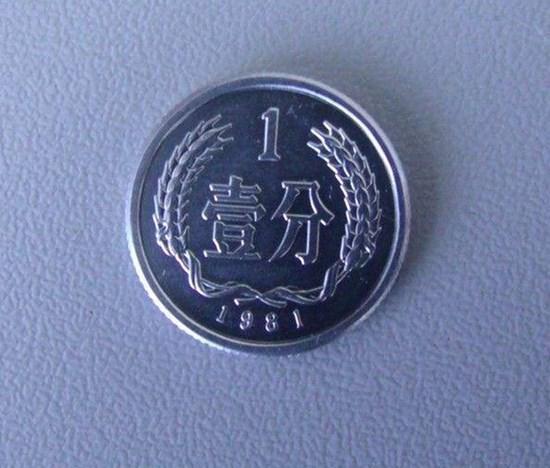 1981年1分钱值多少钱单枚 1981年1分钱回收最新价目表一览
