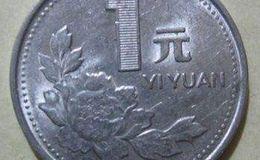 目前一块硬币1992年多少钱 一块硬币1992年最新价目表一览