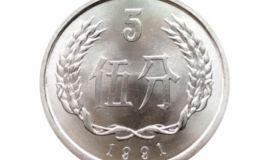1991年5分硬币值多少钱 1991年5分硬币值得收藏吗