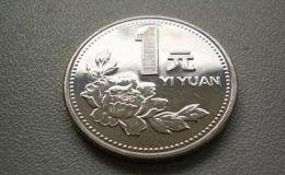 1991年1元硬币值多少钱 1991年1元硬币值多少钱单枚