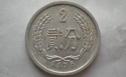 目前1975兩分硬幣值多少錢單枚 1975兩分硬幣最新價目一覽表