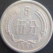 1984年的五分硬幣現值多少錢 1984年的五分硬幣回收最新價目表