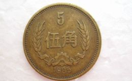 1985年5角硬幣值多少錢 1985年5角硬幣單枚價格