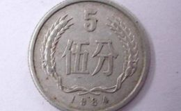 1984年的五分硬币值多少钱单枚 1984年的五分硬币最新价格表