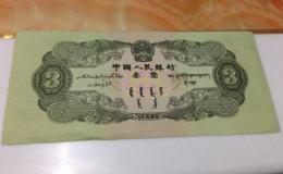 1953年的三元錢紙幣值多少錢 1953年的三元錢紙幣圖片鑒賞