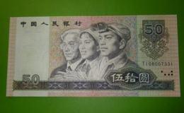 90版50元人民币价格 90版50元人民币鉴赏价值