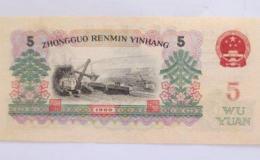 第三套五元人民幣值多少錢 第三套五元人民幣圖片介紹