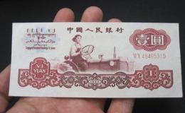 1960年的一元紙幣現在值多少 1960年的一元紙幣特點特征