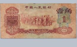 1960年一角人民币价格多少 1960年一角人民币价值浅析