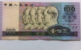 1990年100元人民幣價格 1990年100元人民幣值得收藏嗎