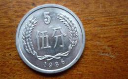 1986年的5分硬币值多少钱 1986年的5分硬币行情分析