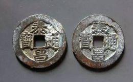 泰昌通宝隶昌有几个版本 泰昌通宝存世量