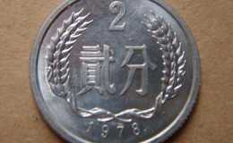 1978年2分硬幣值多少錢單枚 1978年2分硬幣最新價目表一覽