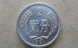 目前1981年2分硬币值多少钱 1981年2分硬币最新价目表一览