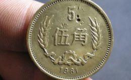 1981年的五角硬币值多少钱及价值分析