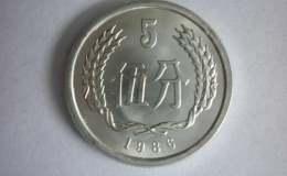 1986年5分硬币值多少钱单枚 1986年5分硬币最新回收价目表