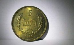5角硬币有收藏价值的 麦穗5角硬币值多少钱