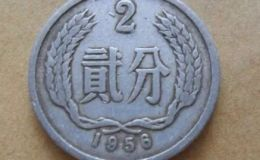 1956年的二分硬幣價格目前值多少 1956年的二分硬幣價格一覽表
