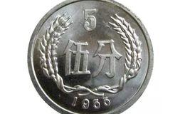 1955年5分硬幣值多少錢單枚 1955年5分硬幣最新價目表一覽