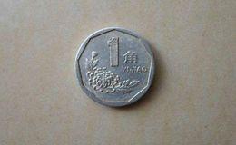 1993年一角硬币值多少钱单枚 1993年一角硬币最新回收价目表