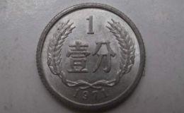 目前1971年一分硬幣值多少錢 1971年一分硬幣最新價目一覽表
