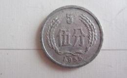 1955年的5分钱值多少钱 1955年的5分钱图片鉴赏