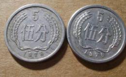 1976年5分人民币价格 1976年5分人民币特点特征