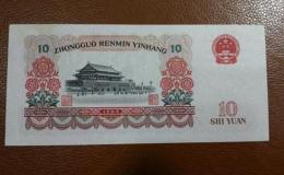 1965年的十元人民币价值多少钱 1965年的十元人民币历史背景