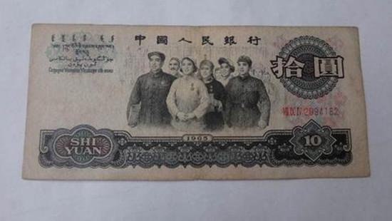 1965年的十元人民币价值多少钱 1965年的十元人民币相关介绍