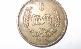 5角硬币哪年的最值钱 5角硬币回收价格