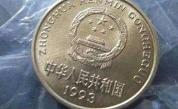 93年5角硬币值多少钱 93年5角硬币值不值钱