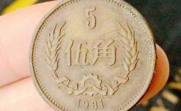 1981年麥穗大五角硬幣 1981年麥穗大五角硬幣回收價格多少