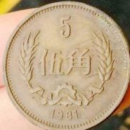 1981年麦穗大五角硬币 1981年麦穗大五角硬币回收价格多少