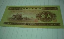 1953一角纸币值多少钱 1953一角纸币相关介绍